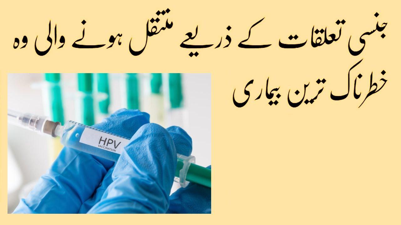 Megtanulják, hogyan kell kiejteni papillomavirus