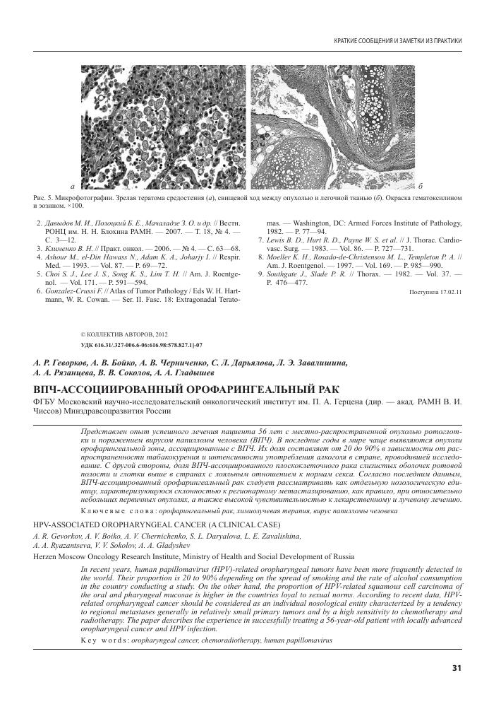 incidencia hpv oropharyngealis rák)