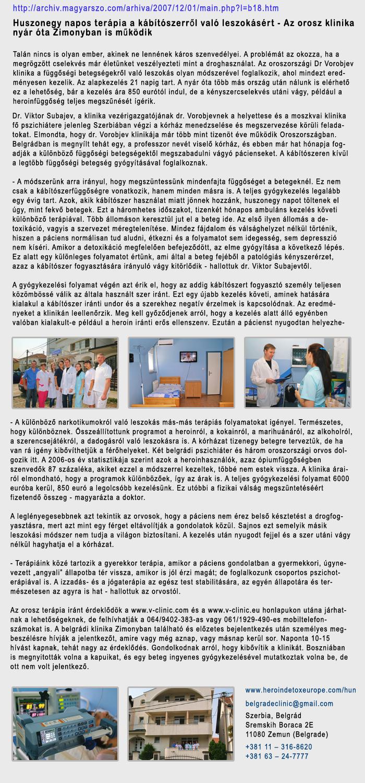klinika, ahol a papillómákat eltávolítják)
