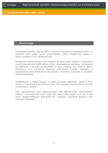 hpv urethritis kezelése