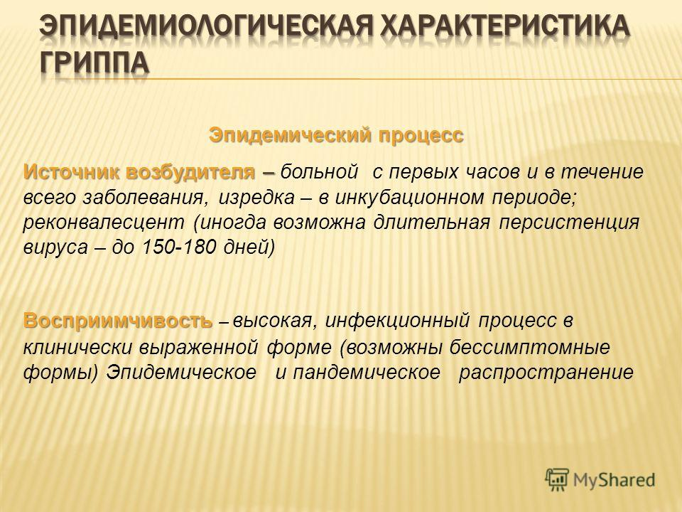 humán papillomavírus az ínyen